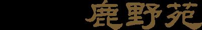 自然体験館 鹿野苑(ろくやおん)