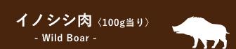 イノシシ肉 〈100gあたり〉