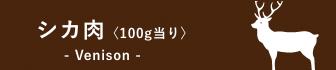 シカ肉 〈100gあたり〉